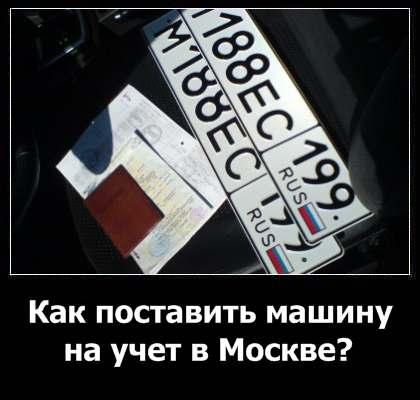 Поставить машину на учет в Москве