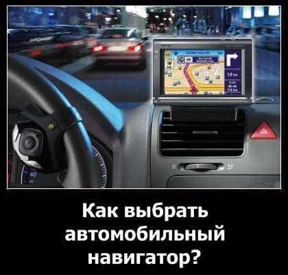 Как выбрать автонавигатор