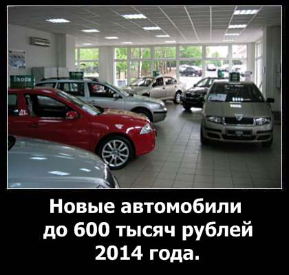Новые автомобили до 600 тысяч рублей 2014