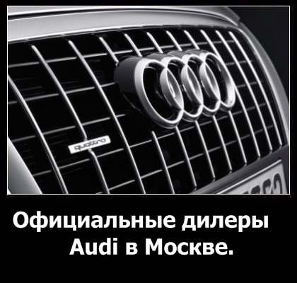 Официальные дилеры Ауди в Москве