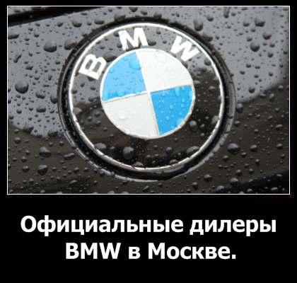 Официальные дилеры БМВ в Москве