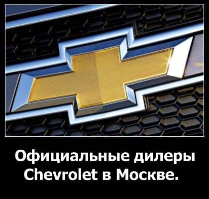 Официальные дилеры Шевроле в Москве