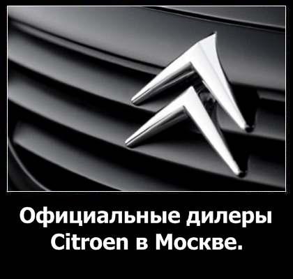 Официальные дилеры Ситроен в Москве