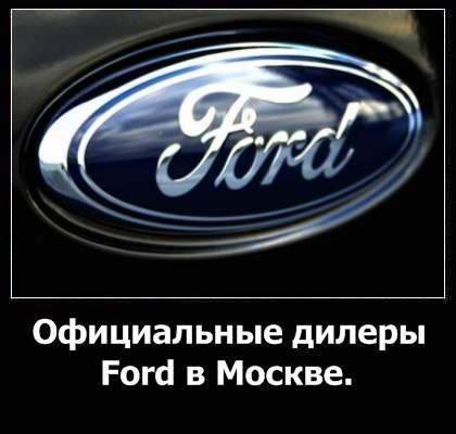 Официальные дилеры Форд в Москве
