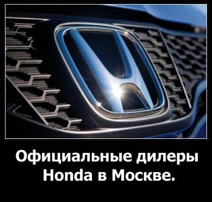 Официальные дилеры Хонда в Москве