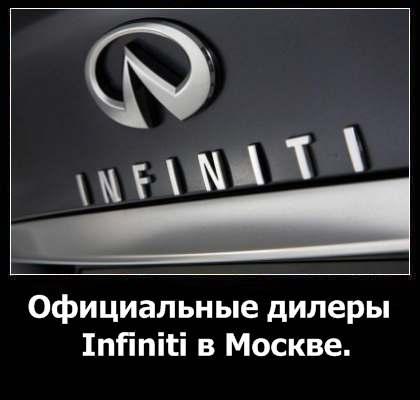Официальные дилеры Инфинити в Москве