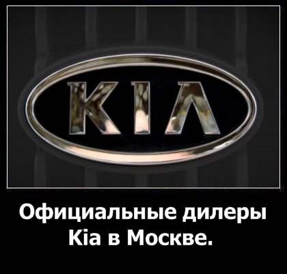Официальные дилеры Киа в Москве