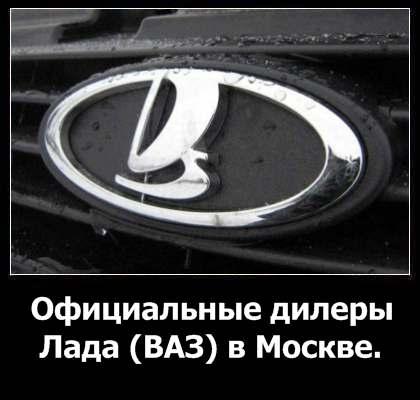 Официальные дилеры Лада в Москве