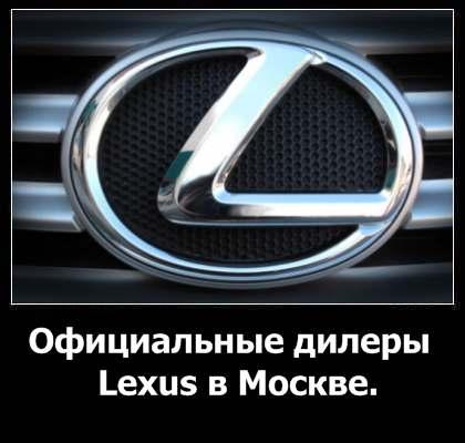 Официальные дилеры Лексус в Москве