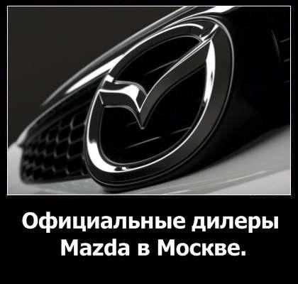 Официальные дилеры Мазда в Москве