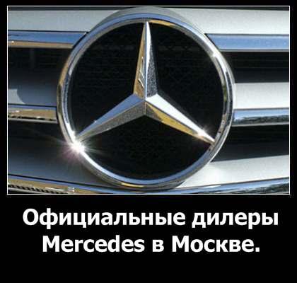 Официальные дилеры Мерседес в Москве