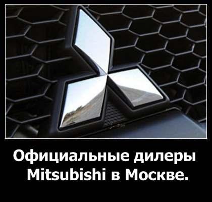Официальные дилеры Мицубиси в Москве