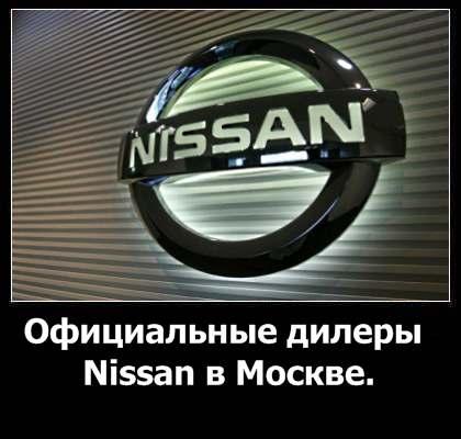 Официальные дилеры Ниссан в Москве
