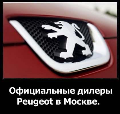 Официальные дилеры Пежо в Москве