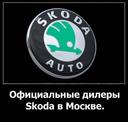 Официальные дилеры Шкода в Москве