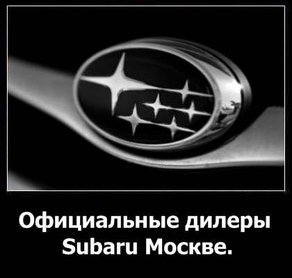 Официальные дилеры Субару Москве
