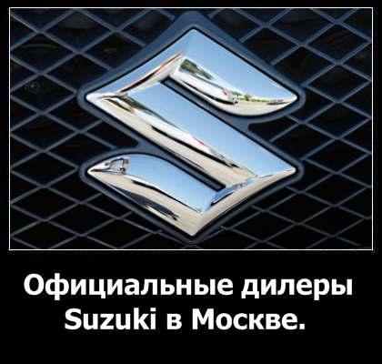 Официальные дилеры Сузуки в Москве