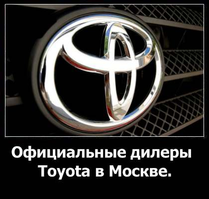 Официальные дилеры Тойота в Москве