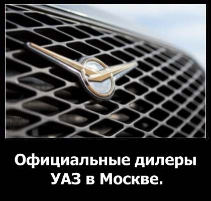 Официальные дилеры УАЗ в Москве