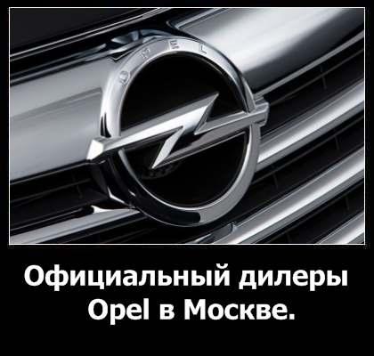Официальные дилеры Опель в Москве
