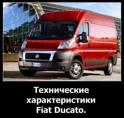 Технические характеристики Фиат Дукато