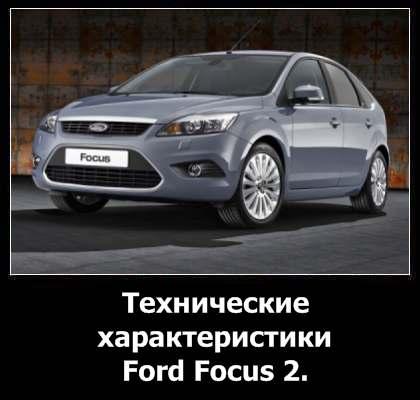 Технические характеристики Форд Фокус 2