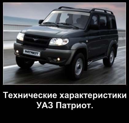 Технические характеристики УАЗ Патриот