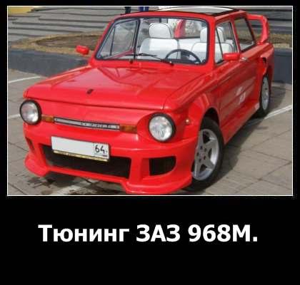 Тюнинг ЗАЗ 968М