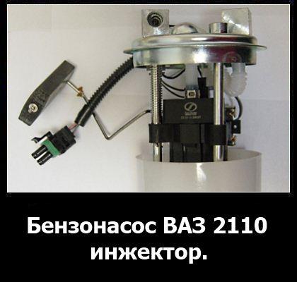 фото бензонасоса ваз 2110 фото