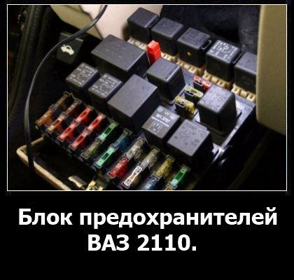 Предохранительный блок ваз 2110