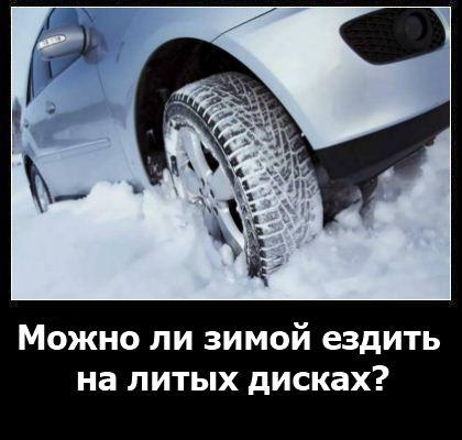 Можно ли зимой ездить на литых дисках