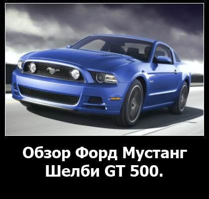 Форд Мустанг Шелби GT 500