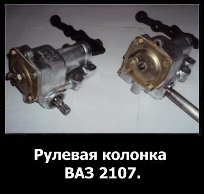 Рулевая колонка ВАЗ 2107