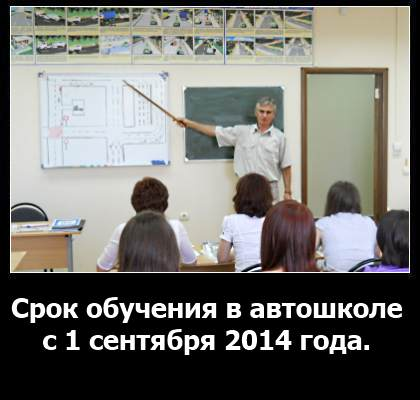 Срок обучения в автошколе с 1 сентября 2014 года