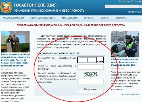 сайт гибдд проверка авто регистрации