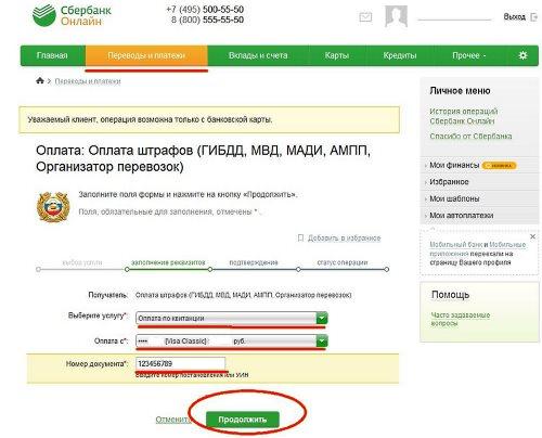 Изображение - Как заплатить штраф гибдд через интернет все способы kak-oplatit-shtrafy-gibdd_3