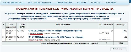 Изображение - Как заплатить штраф гибдд через интернет все способы kak-oplatit-shtrafy-gibdd_6
