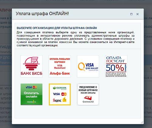 Изображение - Как заплатить штраф гибдд через интернет все способы kak-oplatit-shtrafy-gibdd_7