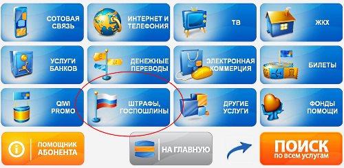 Изображение - Как заплатить штраф гибдд через интернет все способы kak-oplatit-shtrafy-gibdd_8